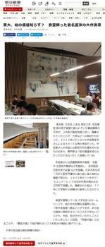 asahi-articles-ASL4W369RL4WUCVL003-html-2018-04-28-09_43_49.jpg